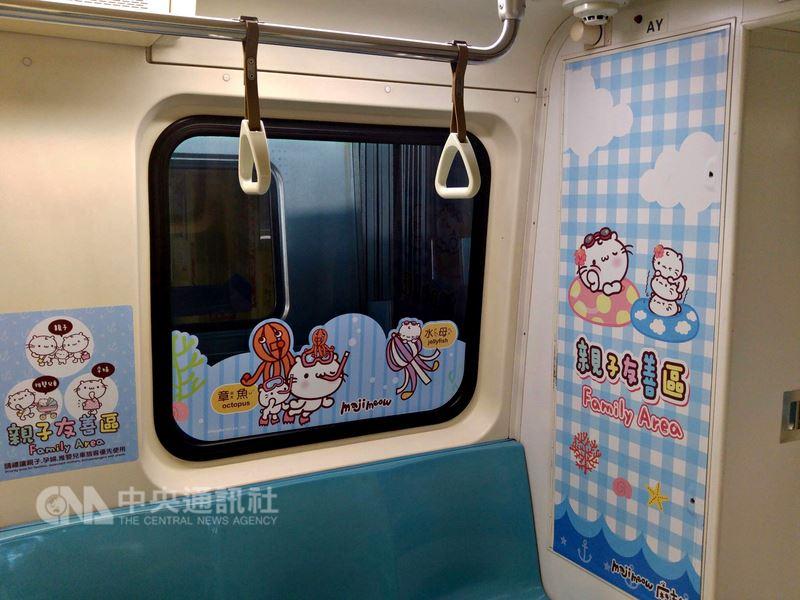 台北捷運公司暑期在淡水信義線推出「海底世界親子彩繪列車」,並將列車第3節車廂第4個車門到第4節車廂第1個車門間,除博愛座外的24個座位規劃為「親子友善區」。(台北捷運公司提供)中央社記者陳妍君傳真 107年7月13日