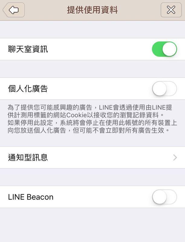 LINE更新至iOS 8.9.0版本后,跳出新版隐私权政策,需同意才能使用引起客户不满。记者实测后发现,客户仍可在隐私设置中决定提供哪些信息。(中央社)