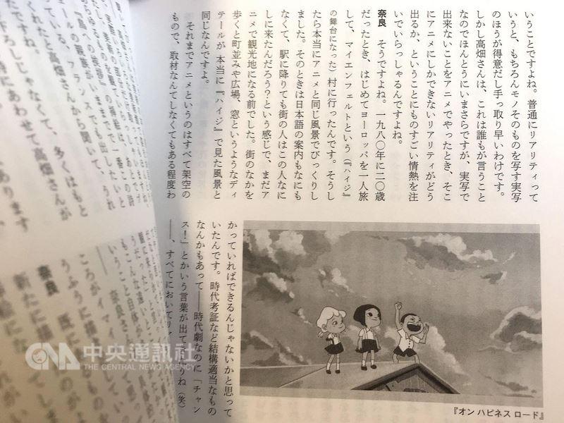 日本當代藝術家奈良美智在最近出刊的已故動畫大師高畑勳紀念特刊中提及台灣動畫長片「幸福路上」,並稱讚這是一部非常「吉卜力」也非常「高畑勳」的動畫電影。(幸福路映畫社提供)中央社記者鄭景雯傳真 107年7月13日