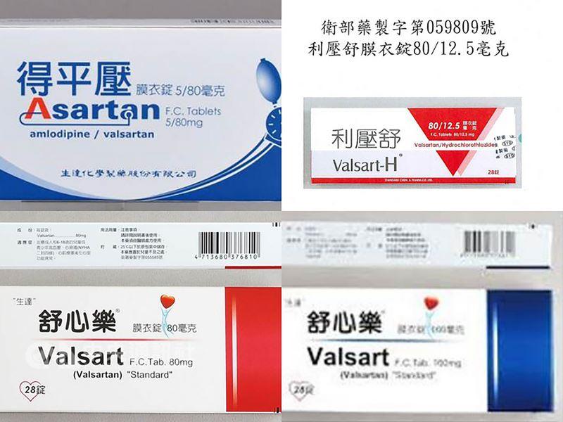 經食藥署調查,中國大陸藥廠「珠海潤都製藥公司」降血壓藥出包,台灣4款藥品受波及。(食藥署提供)