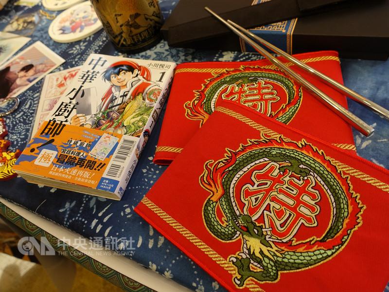 第19屆漫畫博覽會16日至20日將在台北世貿一館展出,東立出版社邀請到知名日本漫畫家小川悅司訪台舉辦簽名會,也推出「中華小廚師」周邊商品,供粉絲收藏。中央社記者江佩凌攝  107年8月14日