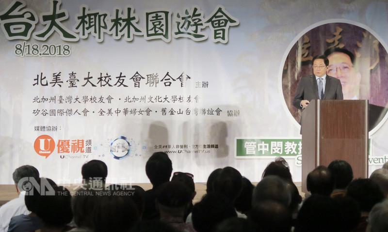 台大教授管中閔在矽谷演說指出,將與台大同進退,為大學自主和台灣未來教育改革而努力。中央社記者張克怡舊金山攝 107年8月19日