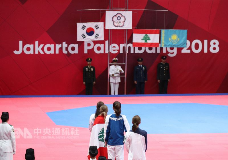 中華隊跆拳道女將蘇柏亞20日在2018雅加達—巨港亞運跆拳道女子53公斤級對打決賽中,成功為中華隊踢下金牌。賽後頒獎典禮上,中華奧會會旗高高升起。中央社記者張新偉雅加達攝 107年8月20日