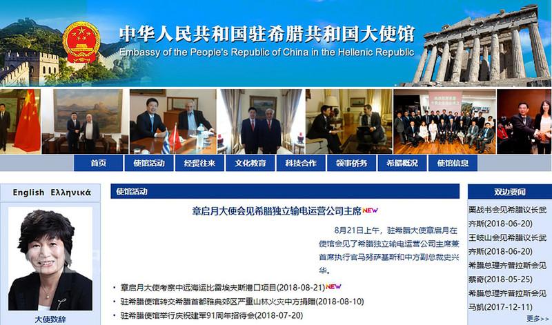 中國駐希臘大使館官網21日證實,中國國台辦主任劉結一的妻子、前中國駐美國紐約公使章啟月,日前已轉任中國駐希臘大使,並已到任。(截自中國駐希臘大使館官網)中央社 107年8月22日