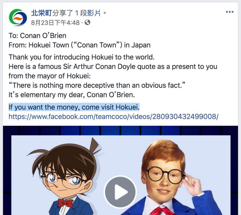 北榮町臉書23日分享歐布萊恩的「指控影片」,要他「如果想拿這筆錢,就走趟北榮(町)吧」。(圖取自北榮町臉書facebook.com/hokuei.town)
