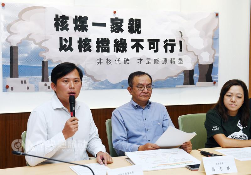 時代力量立委黃國昌(左)、民進黨立委高志鵬(中)與環保團體成員,6日在立法院舉行「核煤一家親 以核擋綠不可行」記者會,呼籲能源轉型可以做得到廢核減煤。中央社記者施宗暉攝  107年9月6日