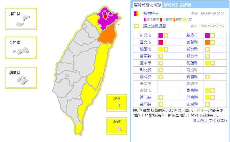 (圖取自中央氣象局網頁www.cwb.gov.tw)