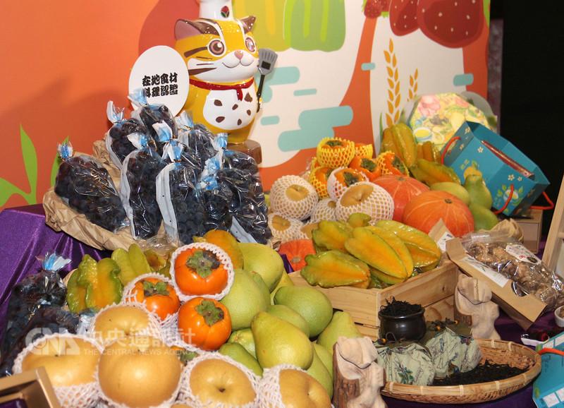 2018中台灣農業博覽會22日將於苗栗縣登場,10日在苗栗縣政府舉行宣傳記者會,苗栗、台中、彰化、南投4縣市分別展現各主題館農產特色及發展趨勢。中央社記者管瑞平攝 107年9月10日