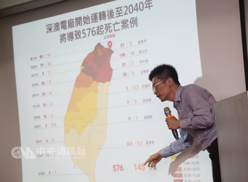 綠色和平組織11日在台北舉辦記者會,公布深澳燃煤電廠健康衝擊評估報告,台大公共衛生學院副教授林先和(圖)預估深澳電廠開始運轉後至2040年將導致576起死亡案例。中央社記者吳家昇攝  107年9月11日