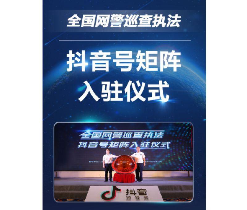 170家中國省級、地市級公安機關網警單位14日起集體進駐短片App「抖音」。(圖取自抖音微博tw.weibo.com/douyinmv)