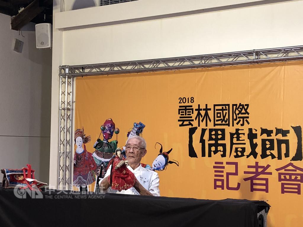 雲林國際偶戲節6日起將在雲林虎尾農博生態園區登場,1日北上舉行宣傳記者會,國寶級藝師陳錫煌親身示範傳統戲偶操作的基本動作。中央社記者汪宜儒攝 107年10月1日