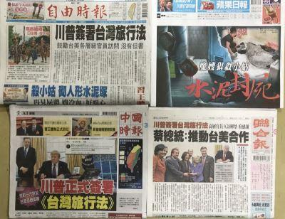 3月18日台灣各報頭條速報
