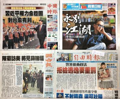 3月19日台灣各報頭條速報