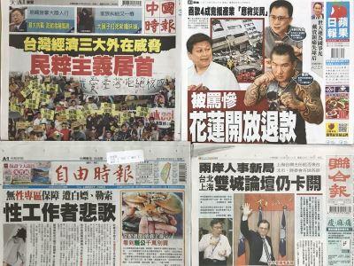 3月20日台灣各報頭條速報