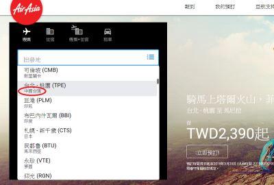 亞航官網加註中國台灣 民航局要求改正