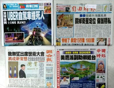 3月21日台灣各報頭條速報