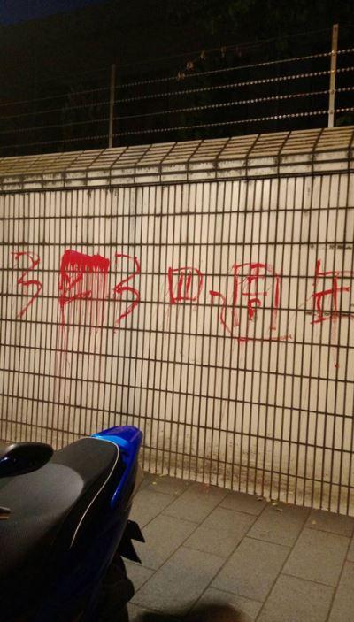 紀念323占領 7人赴警署行政院潑漆