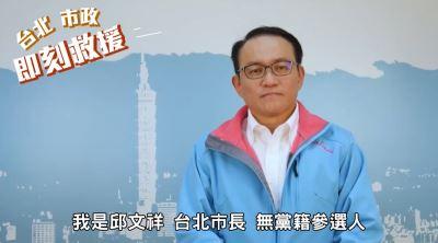 邱文祥宣布參選台北市長 自認比柯文哲好