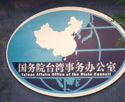 陸國務院公布機構設置 國台辦仍列黨直屬機構