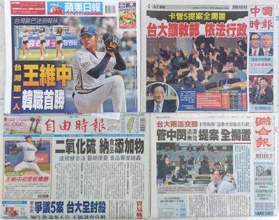 3月25日台灣各報頭條速報