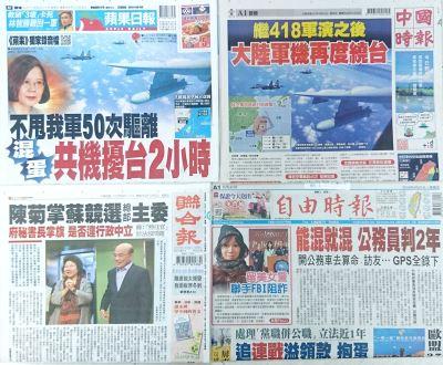 4月20日台灣各報頭條速報