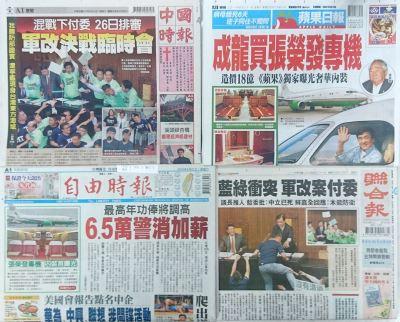 4月21日台灣各報頭條速報