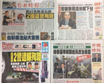 4月24日台灣各報頭條速報