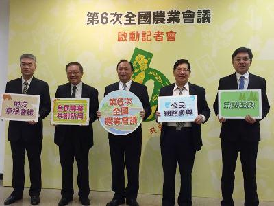 第6次全國農業會議 9月邀民擘劃農政