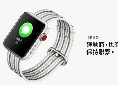 Apple Watch 3 LTE版登台 電信業5/11開賣