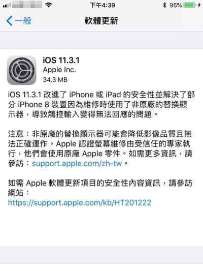 iOS 11.3.1更新 修正非原廠螢幕觸控問題