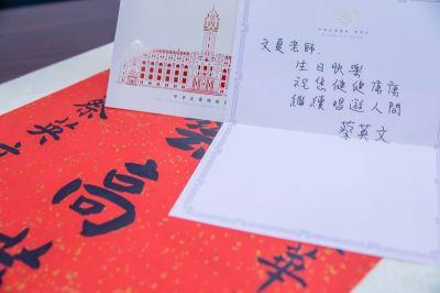 文夏90岁生日 蔡总统祝身体健康吃百二