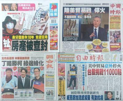 5月21日台灣各報頭條速報