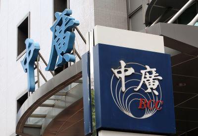 中廣兩網遭NCC收回提告 法院撤銷原處分