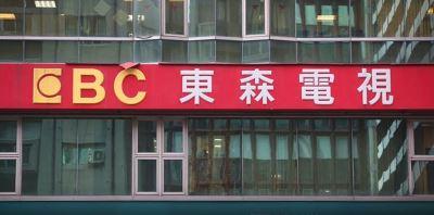 東森電視台變更董監事  NCC附款通過