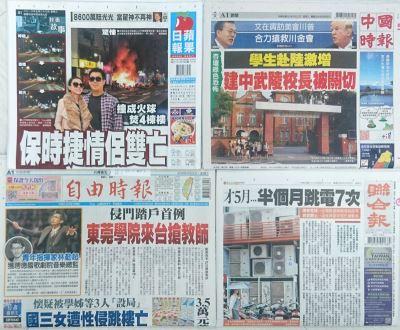 5月23日台灣各報頭條速報