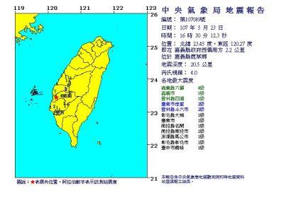 嘉義地震規模4.0 最大震度4級