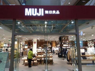 原產國標註台灣  無印良品上海遭罰95萬