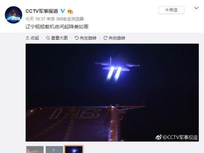 央視證實  遼寧號航艦完成殲15夜航起降