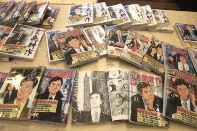 立院政治風景  將成弘兼憲史漫畫素材