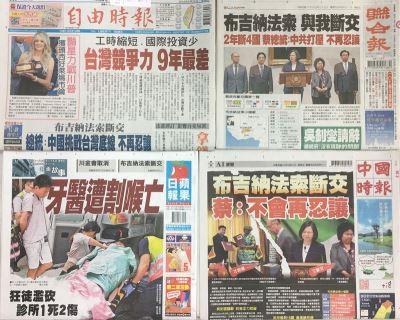 5月25日台灣各報頭條速報
