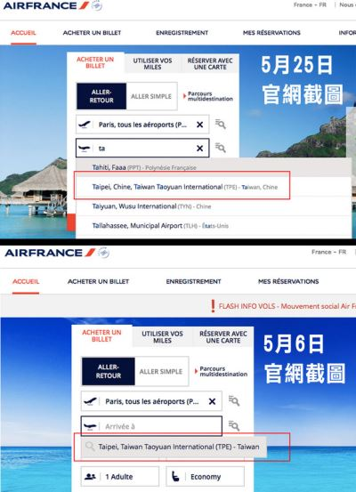 航空公司未配合改台灣名 中國:期限再延兩個月