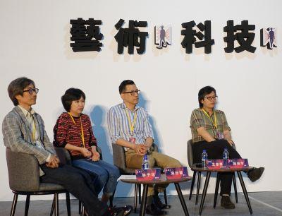 藝術科技未來式論壇 導演與學者交流想像