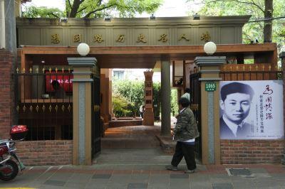 上海名人故居成文化財 遊客卻難一窺堂奧
