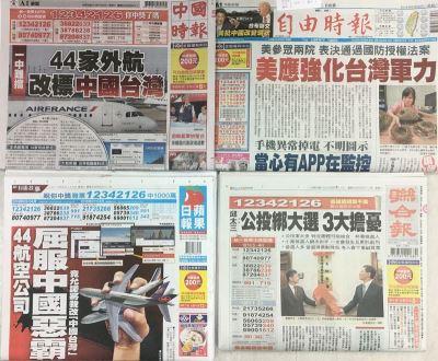 5月26日台灣各報頭條速報
