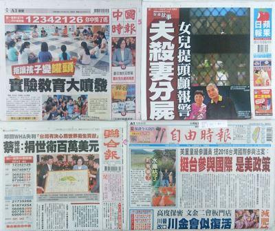 5月27日台灣各報頭條速報