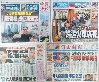 5月28日台灣各報頭條速報