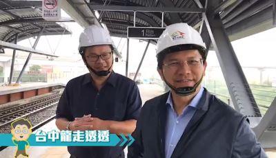 松竹站雙鐵共構 林佳龍直播帶民眾體驗