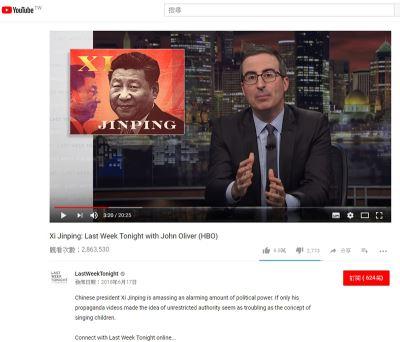 美國脫口秀諷刺習近平  微博相關討論被刪除