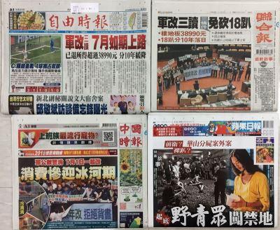 107年6月21日台灣各報頭條速報