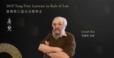 唐獎法治獎 法哲學大師拉茲獲獎